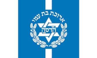 לוגו הדסה