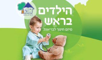 לוגו תכנית- הילדים בראש