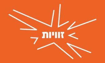 לוגו קטן זווית- סדרת הרצאות מקצועיות