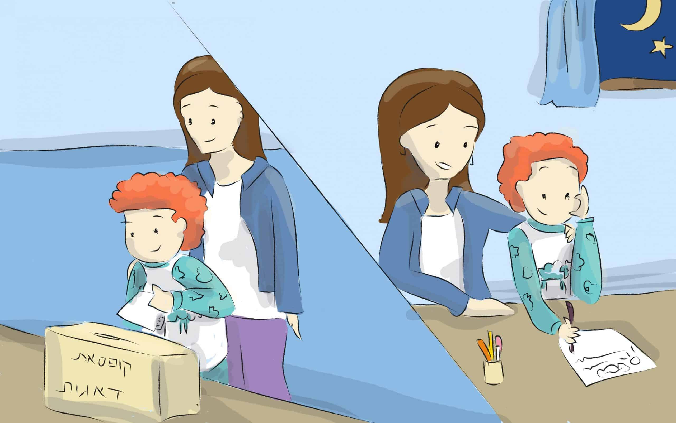 אם הדאגות מונעות מילדכם להירגע, אפשר להשתמש ב